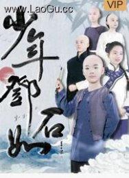 《少年邓石如》电影海报