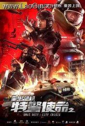 《特警使命之全城危机》电影海报