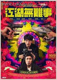 《江湖无难事》电影海报