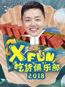 2018XFun吃货俱乐部