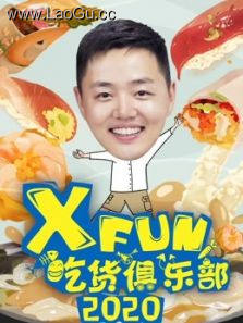 2020XFun吃货俱乐部