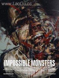 《难以置信的怪物》海报