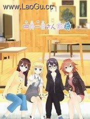 四月一日三姐妹之家庭故事第2季