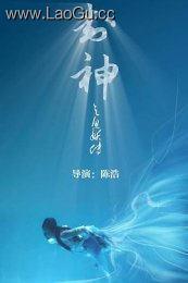 《封神之人鱼传说》海报