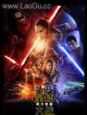 《星球大战:原力觉醒 普通话版》电影海报