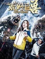 《荒野巨兽》电影海报