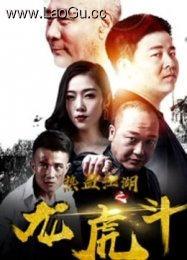 《热血江湖之龙虎斗》电影海报