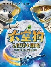 《太空狗之月球大冒险》电影海报