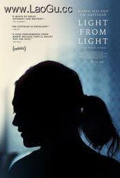 《来自光芒的光》电影海报