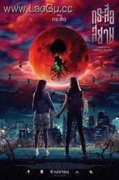 《猎鬼姐妹》电影海报