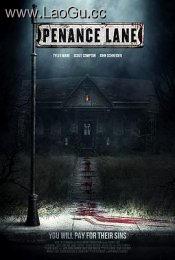 《赎罪巷》电影海报