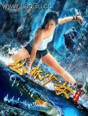 《丛林少女之重启》电影海报