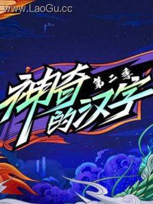 神奇的漢字第2季