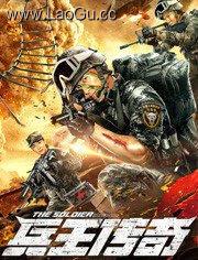 《兵王传奇》电影海报