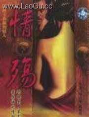 《何班主和他的情人》电影海报