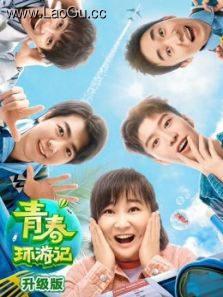 青春环游记升级版第2季