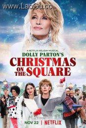 《多莉·帕顿:广场上的圣诞节》海报