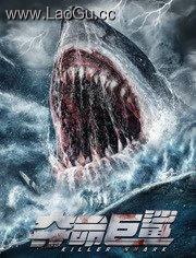 《夺命巨鲨》电影海报