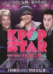 KpopStar第4季