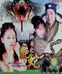 聊斋之艳蛇全集