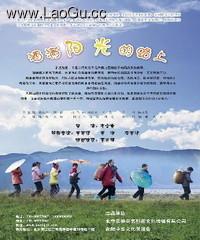 《洒满阳光的路上》电影海报