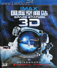 《���H空�g站3d》海��