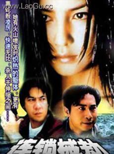 劫银行的电影_2分 (0人评) 我来评价: | 1 剧照·简介 香港某大银行被人抢劫
