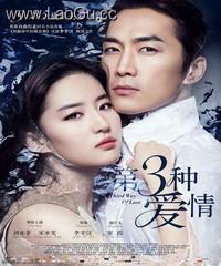 《第三种爱情》海报