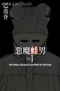 《恶魔蛙男真人版》海报