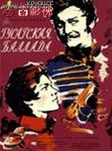《骠骑兵之歌》海报