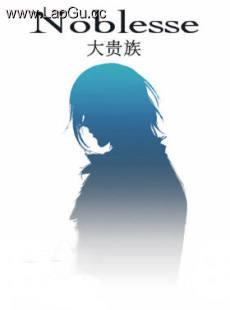 大贵族OVA