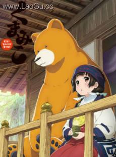 当女孩遇到熊
