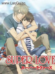 Super Lovers第二季