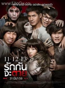 《11.12.13相爱相杀》海报