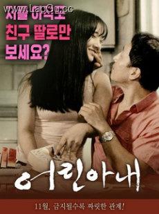 《年轻的妻子》海报