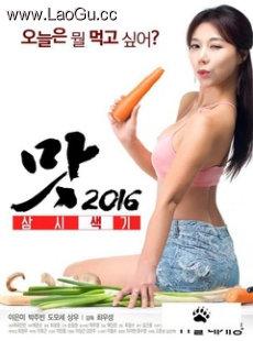 《美味人妻2016》海报