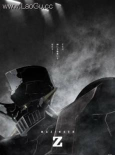 魔神Z剧场版