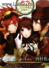 Code:Realize ��世的姬君