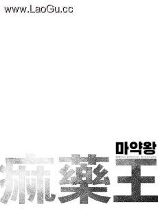 《毒王》海报