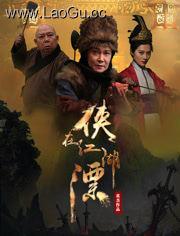 《侠在江湖漂》海报