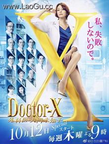DoctorX外科医大门未知子第五季
