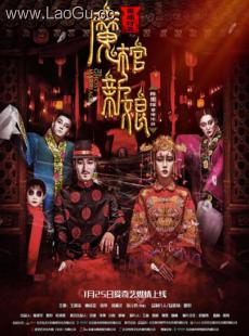 《黄庙村之魔棺新娘》海报