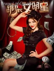 《绑架女明星》海报