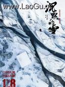 《沉默的雪》海报