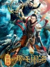 《新封神之哪吒闹海》海报
