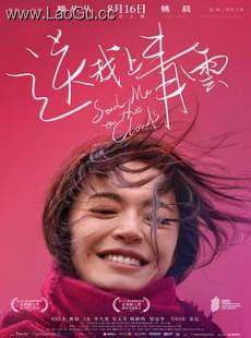 《送我上青云》电影海报