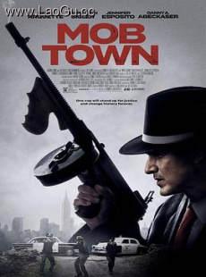 《暴徒小镇》海报
