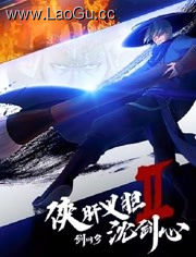 剑网3・侠肝义胆沈剑心第2季