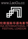 《2013伦敦国际华语电影节-不遇》海报
