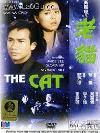 《老猫》海报